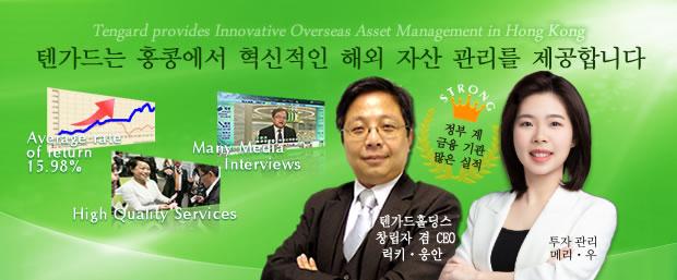 텐가드는 홍콩에서 혁신적인 해외 자산 관리를 제공합니다.